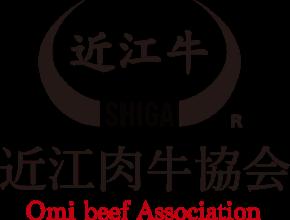 近江肉牛協会