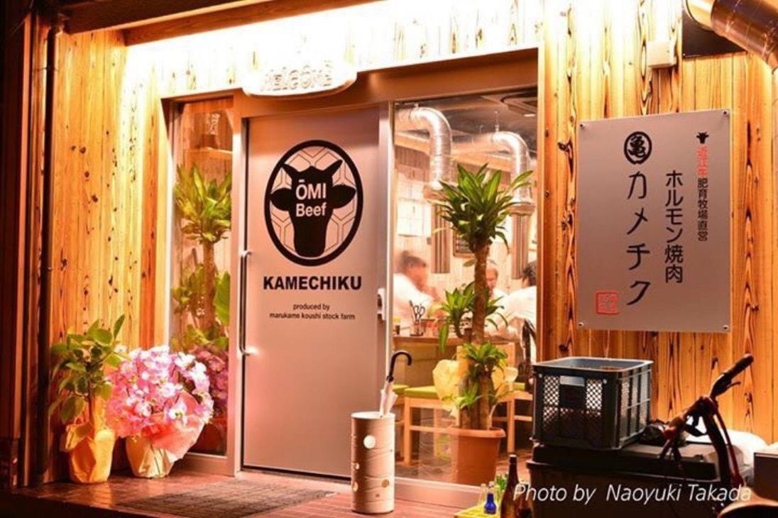 近江牛ホルモン焼肉 カメチク 近江八幡店