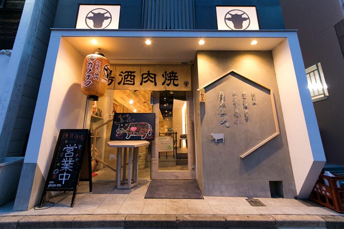 近江牛ホルモン焼肉 カメチク 石山店