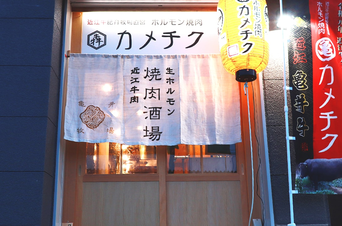 近江牛ホルモン焼肉 犇カメチク 草津店