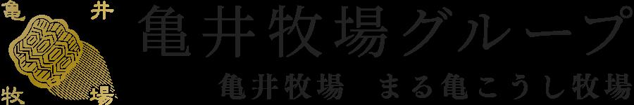 近江牛(近江亀井牛)肥育|亀井牧場グループ|亀井牧場-まる亀こうし牧場タイトルロゴ